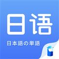 羊驼日语单词 V1.1.9 安卓版