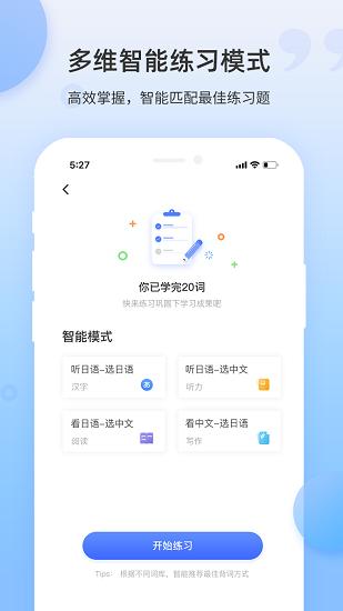 羊驼日语单词 V1.1.9 安卓版截图1