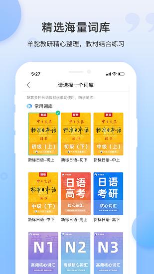 羊驼日语单词 V1.1.9 安卓版截图2