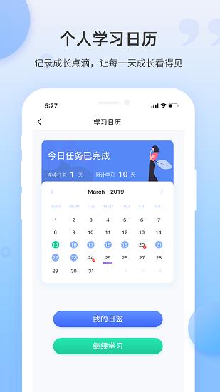 羊驼日语单词 V1.1.9 安卓版截图4