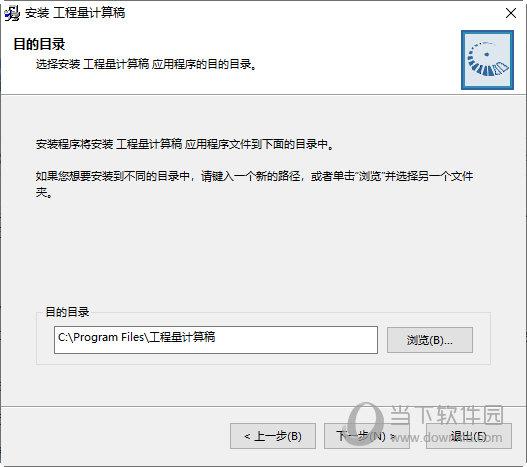 工程量计算稿1.54免费下载