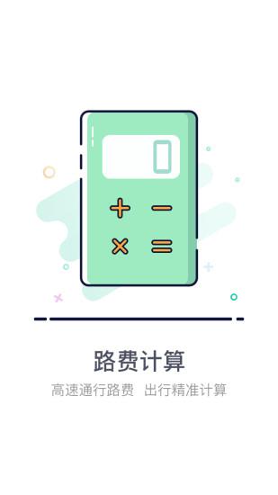 熊猫高速 V1.7 安卓最新版截图3