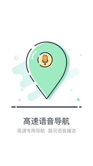 熊猫高速 V1.7 安卓最新版截图2