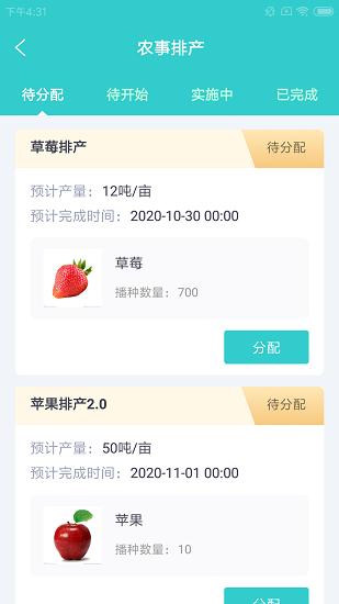 龙德轻农场 V1.0.0 安卓版截图3