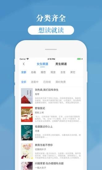 掌中云小说 V1.9.5 安卓版截图1