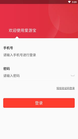 爱游宝 V1.0.3 安卓版截图1
