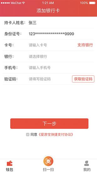 爱游宝 V1.0.3 安卓版截图3