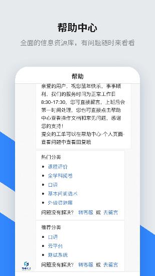 讯飞智教学 V1.0.6 安卓版截图3
