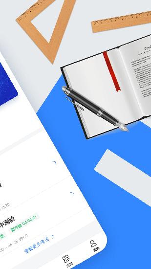 讯飞智教学 V1.0.6 安卓版截图2