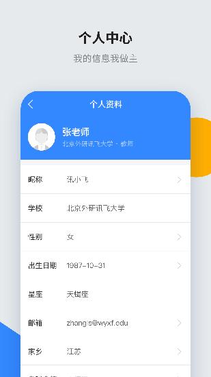 讯飞智教学 V1.0.6 安卓版截图4