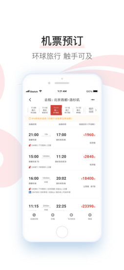 中国国航客户端 V6.12.1 安卓版截图3