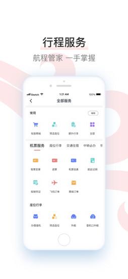 中国国航客户端 V6.12.1 安卓版截图4