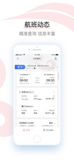 中国国航客户端 V6.12.1 安卓版截图5