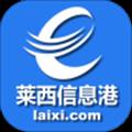 莱西信息港 V4.2 安卓版