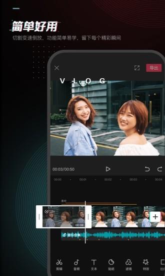 剪映 V4.4.0 安卓最新版截图1
