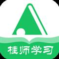 桂师学习 V4.4.3 安卓版