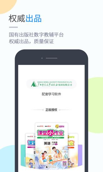 桂师学习 V4.4.3 安卓版截图1