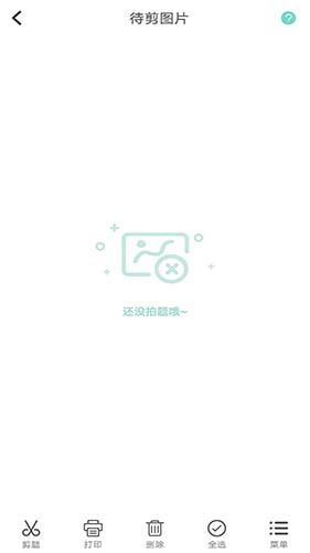 口袋错题本 V1.0.103 安卓版截图4