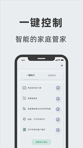 艾拉智家 V1.11.01 安卓版截图2