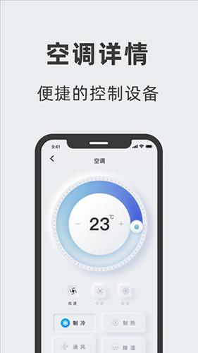 艾拉智家 V1.11.01 安卓版截图1
