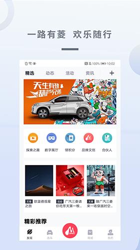 广汽三菱 V1.0.2 安卓版截图4