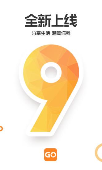 重庆购物狂 V9.0.3 安卓版截图1