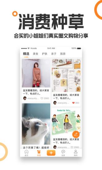 重庆购物狂 V9.0.3 安卓版截图2