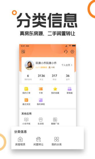 重庆购物狂 V9.0.3 安卓版截图4