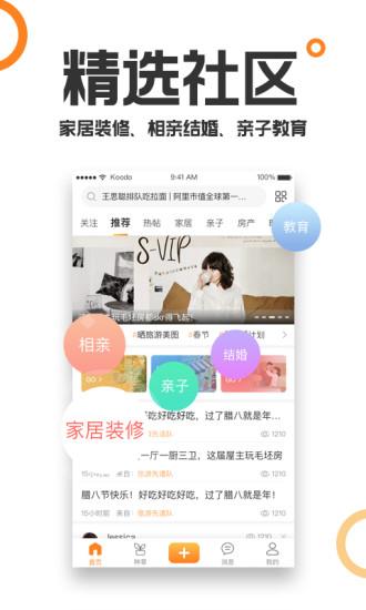 重庆购物狂 V9.0.3 安卓版截图5