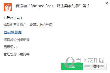 Shopee Fans虾皮助手