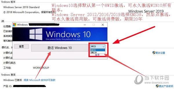windows server 2016永久数字激活工具