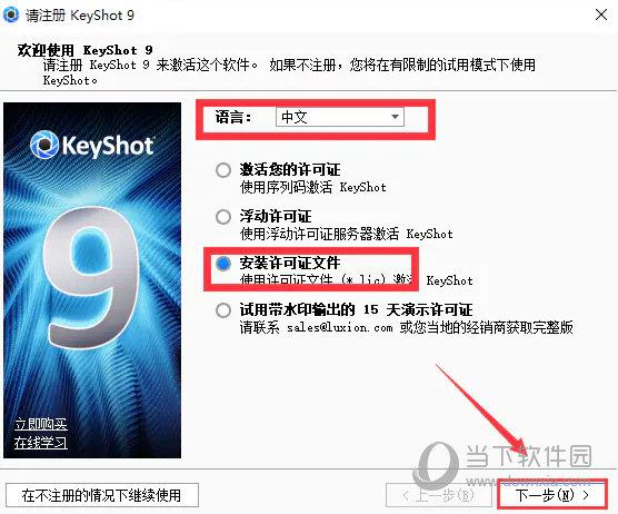 keyshot9.3.14注册机