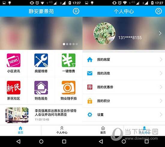 上海物业电脑版
