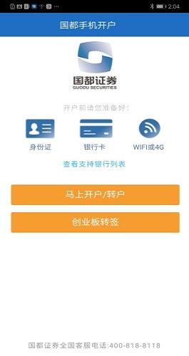 国都开户 V1.01.005 安卓版截图2