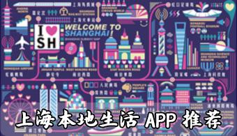 上海本地生活APP