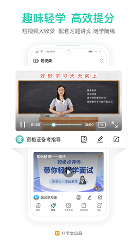 一起考教师手机版 V7.12.1 安卓最新版截图4