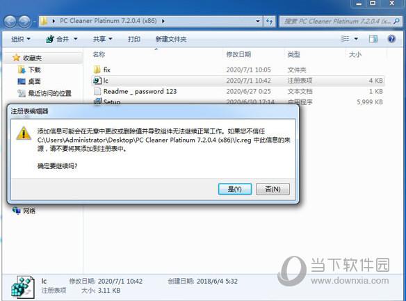 OneSafe PC Cleaner破解版