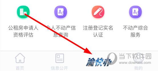重庆市政府APP怎么打印不动产查询