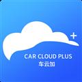 车云加 V1.9.5 安卓版