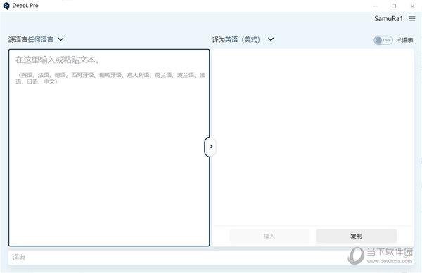 deepl pro 2.0.0专业激活版