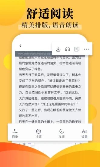 饭团探书破解去广告版最新版 V1.30.183 安卓免费版截图5