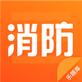 消防乐题库 V1.0.5 安卓版