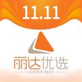 丽达优选 V2.1.0 安卓版
