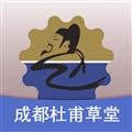 成都杜甫草堂 V3.3.3 安卓版