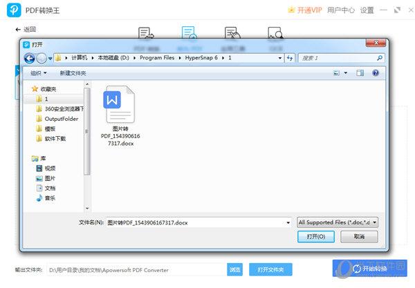 PDF转换王下载