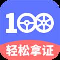 驾考100 V1.0.0 安卓版
