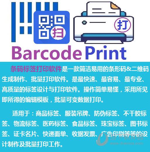 条码标签打印软件企业破解版