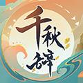 千秋辞红包版 V1.7.0 安卓版