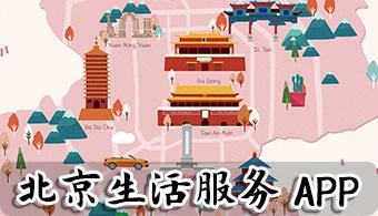 北京生活服务APP