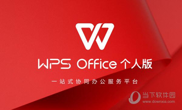 WPS超级会员破解电脑版